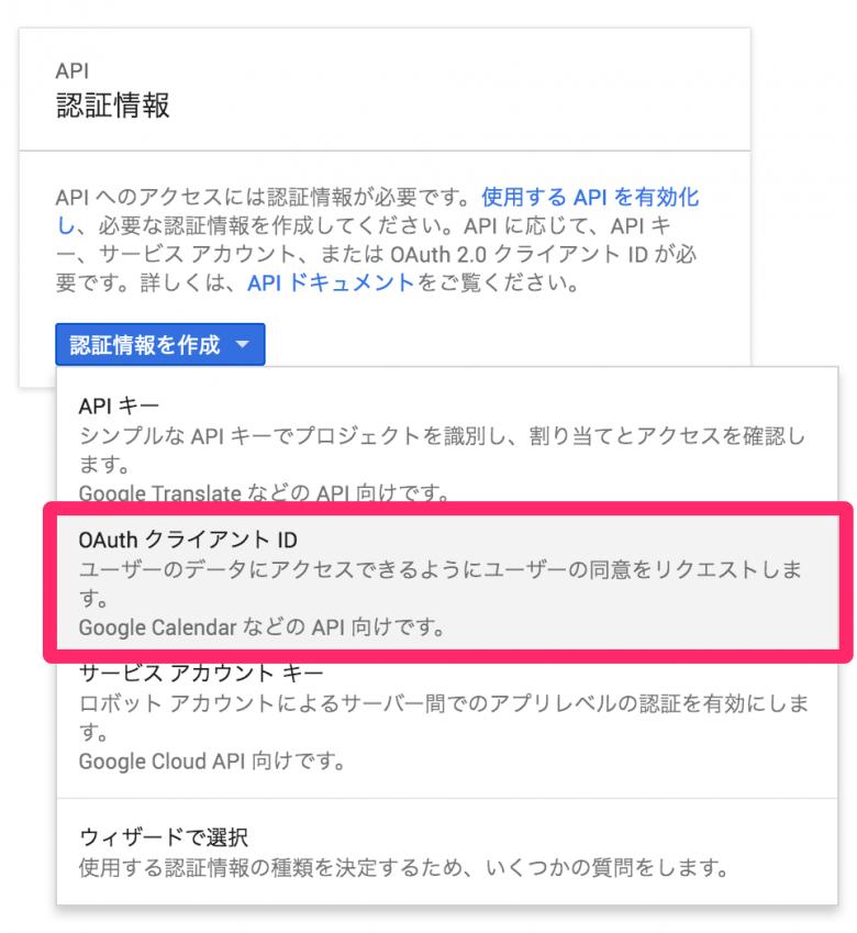 「OAuth クライアント ID」を選択します
