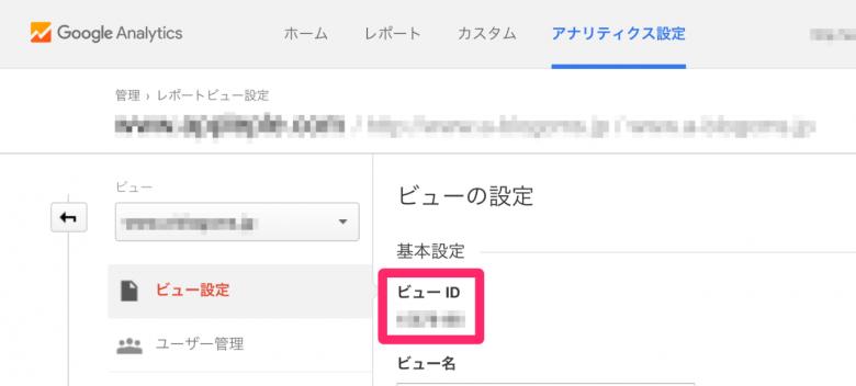 Google Analyticsのアナリティクス設定のビューの画面