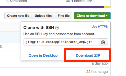 Clone or download のセレクトメニューから、Download ZIPボタンをクリックしてダウンロード